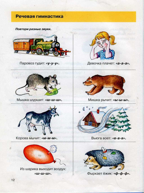 Логопедические упражнения для детей 3-4 лет в домашних условиях 914