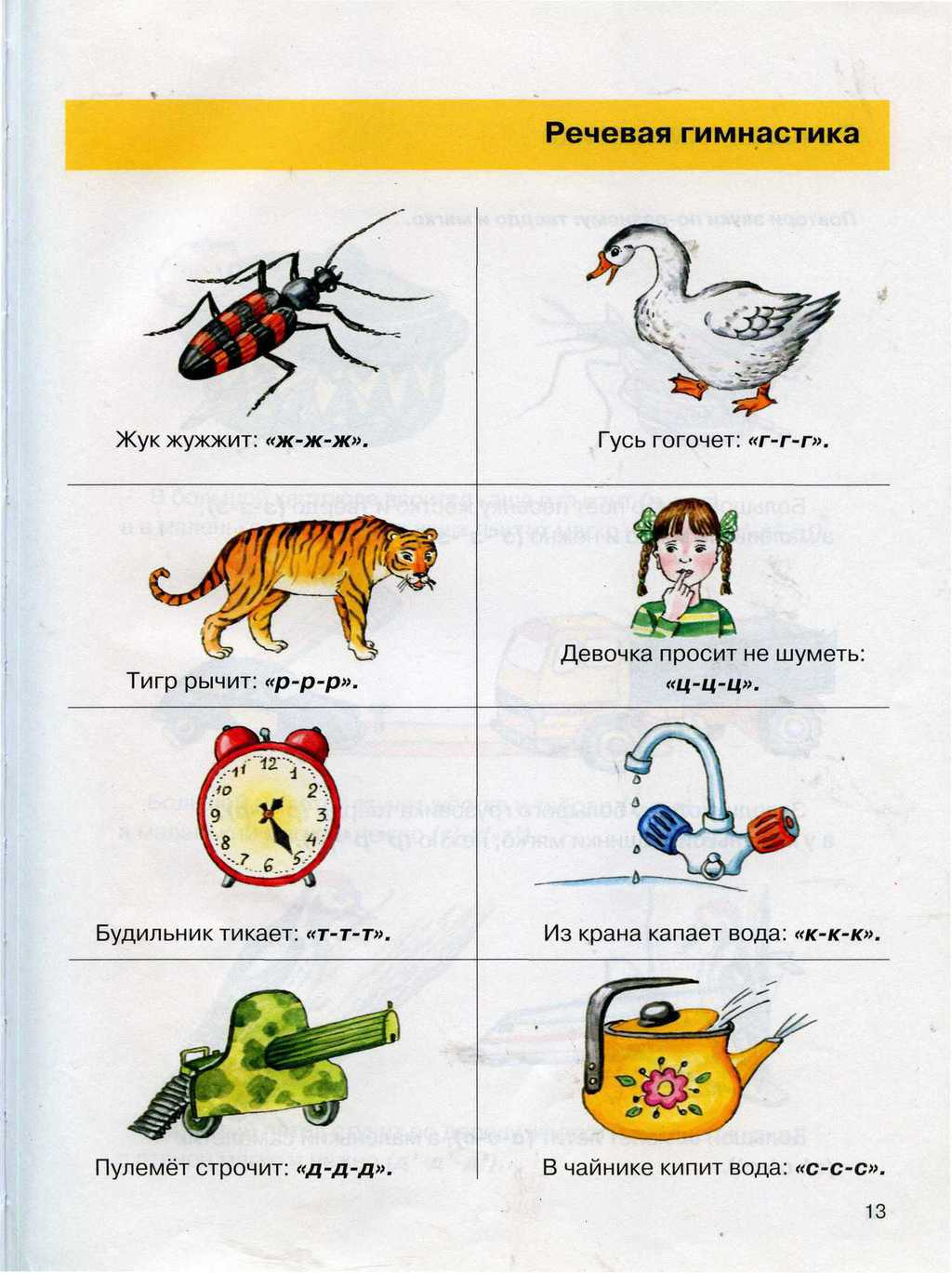 Логопедические упражнения для детей 3-4 лет в домашних условиях 377