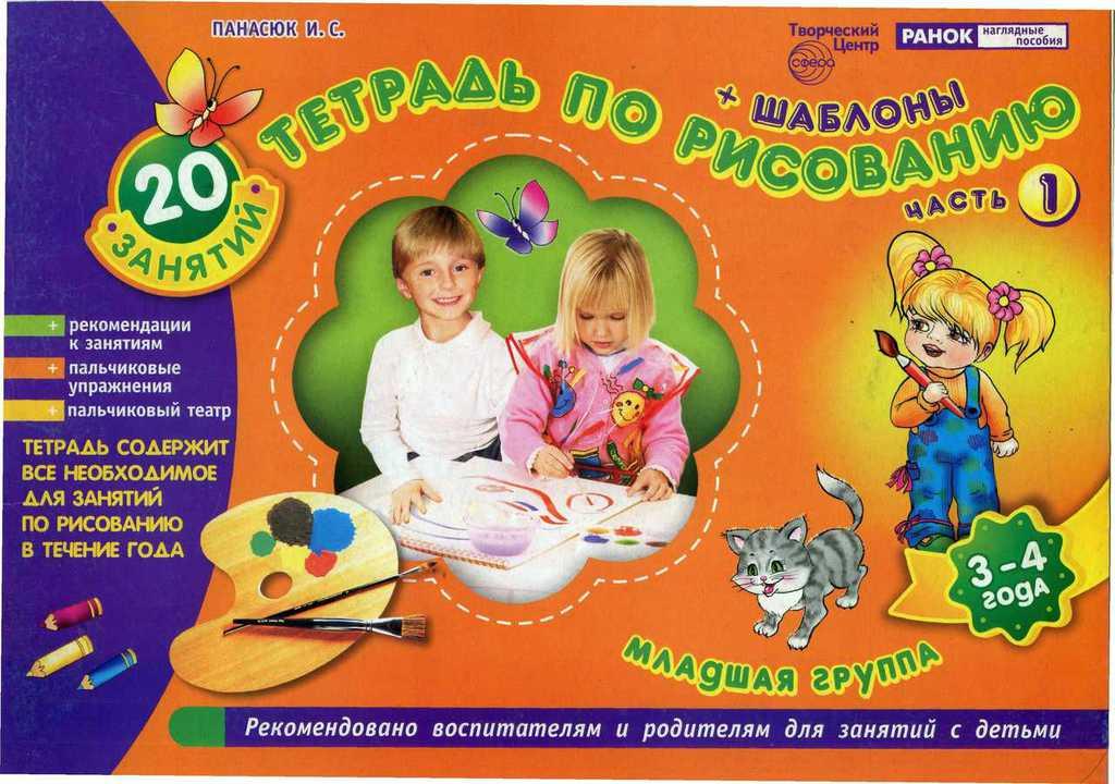 Рисуем с детьми 3 - 4 лет