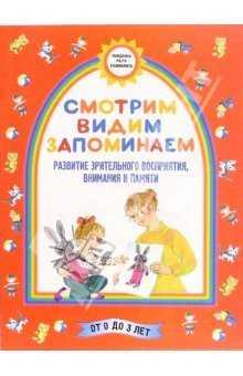Смотрим, видим, запоминаем М.Г.Борисенко Н.А.Лукина